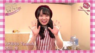 """あなたに食べてもらいたい♡""""あったか〜い お家ごはん"""" Vol.1〜4 ダイジェスト映像 / AKB48[公式]"""