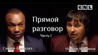 Интервью Максимова с Сандеем. 1 часть Прямой разговор!