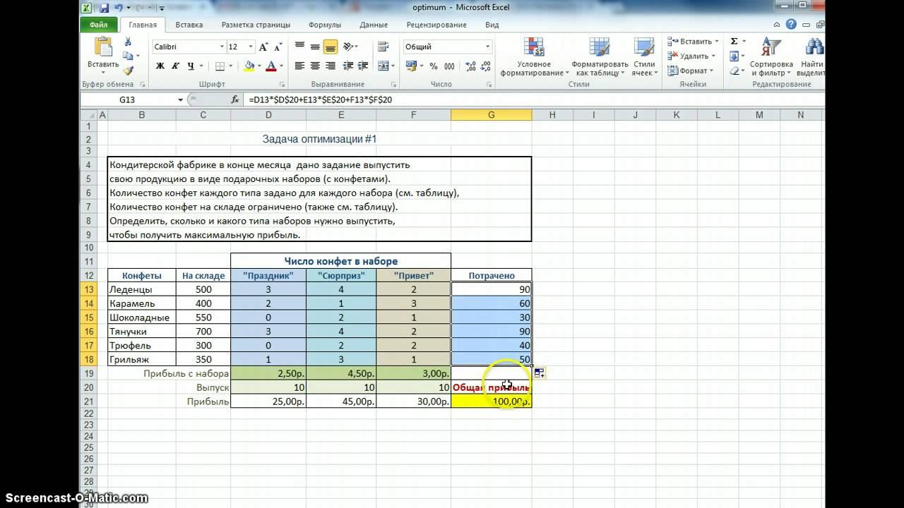 Решить задачу оптимизации в excel решение задачи системы уравнений матрицей