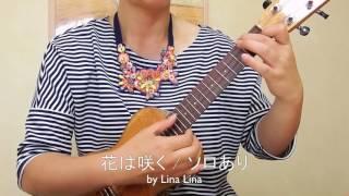 花は咲く / Soloあり arreaged by Lina Lina.