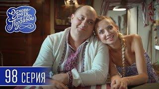 Однажды под Полтавой. Брачный контракт - 6 сезон, 98 серия | Сериал комедия 2018