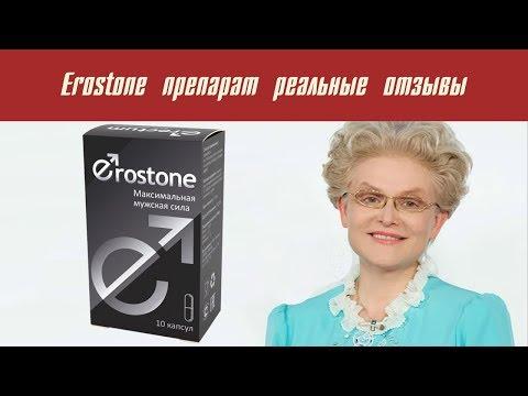 Erostone препарат реальные отзывы