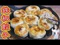米粉でモチカリっ鉄板まん丸餃子の作り方/スキレット【kattyanneru】