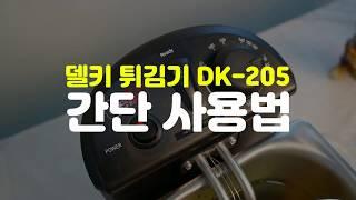 델키전기튀김기 DK 205 소개영상입니다