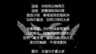 ||西遊記 片尾曲|| 護航-許廷鏗 Alfred Hui +歌詞