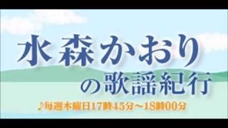 水森かおりの歌謡紀行・04 18 19 thumbnail