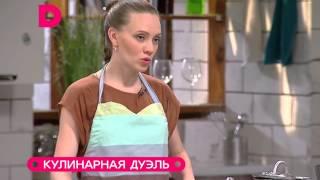 Кулинарная дуэль