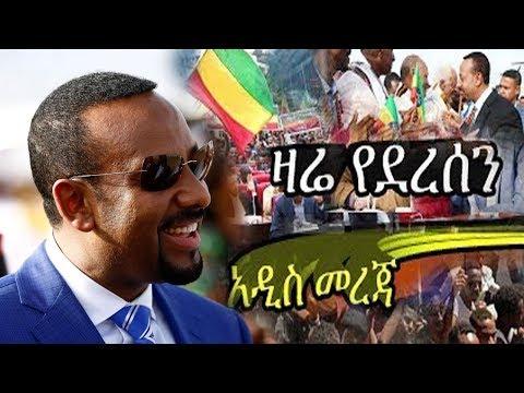 Ethiopia News today ሰበር ዜና መታየት ያለበት! August 11, 2018