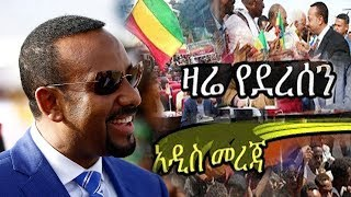Ethiopia News today ሰበር ዜና መታየት ያለበት! August 11, 2018