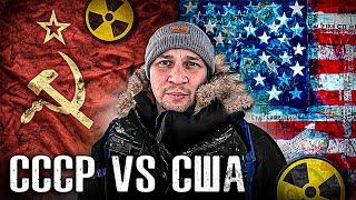 СССР - США / Секретная военная База на границе / Лядов / @The Люди