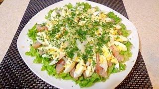 Салат-закуска из сельди.  Быстро, просто, вкусно!