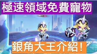  極速領域  QQ飛車 台服的免費寵物[銀角大王]!(寵物解說)