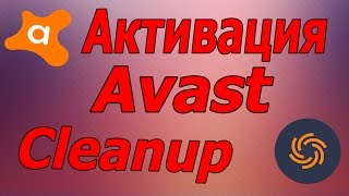 Активация Avast Cleanup (больше года) 2017!