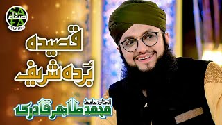 New Naat 2018 - Qaseeda Burda Shareef - Hafiz Tahir Qadri - Safa Islamic - 2018