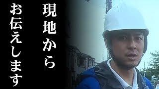 """大阪北部地震、富川悠太が現地へ行ってまでとった""""驚愕の行動""""に視聴者が大激怒!最後には… 富川悠太 検索動画 30"""