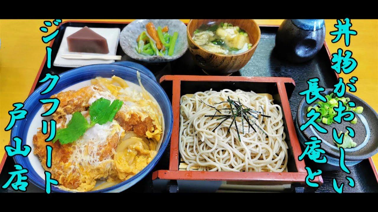丼物がおいしい長久庵のセットメニューとジークフリートのお菓子!【青森県青森市】
