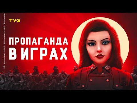 Пропаганда в играх