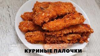 Куриные палочки в панировке | Как вкусно приготовить куриное филе на сковороде