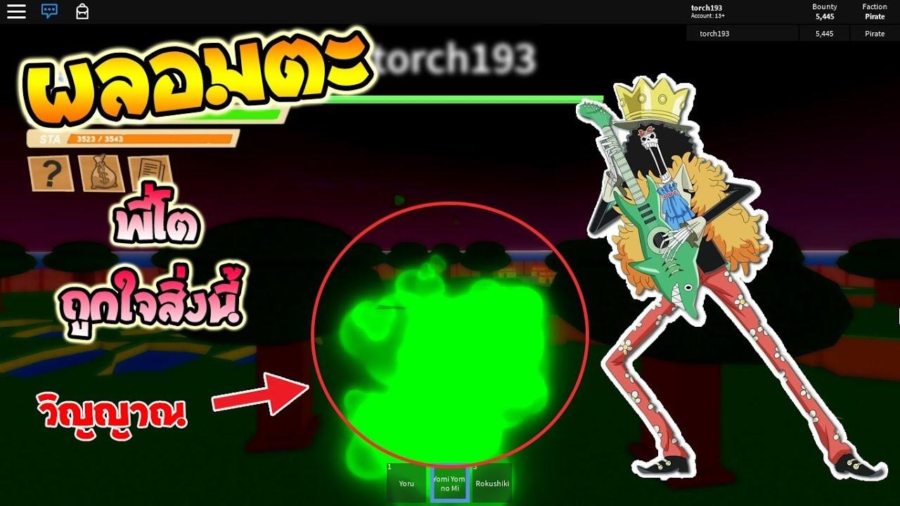 Roblox One Piece Legendary อ พเดทผลไม ป ศาจใหม ผล Gura Gura No - Roblox Pirates Wrath ผลอมตะ พ โตถ กใจ เจ าโครงกระด กเด นได