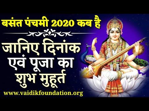 2020 बसंत पंचमी तिथि: जानिए पूजा का शुभ मुहूर्त   Basant Panchami 2020 Date & Time   Kab Hai