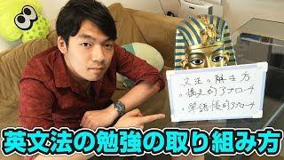 現役東大生クイズ王の伊沢が英語の文法の勉強をどうすればいいか語りま...