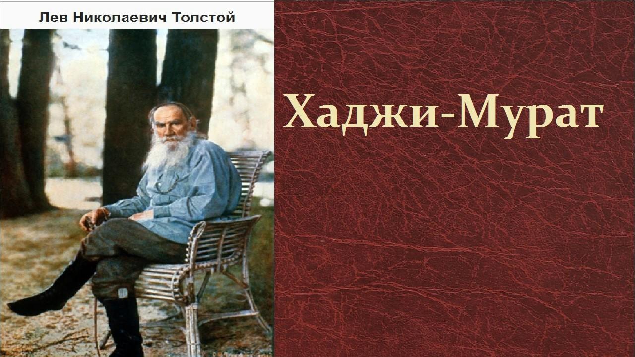 Лев Николаевич Толстой.  Хаджи Мурат.  аудиокнига.