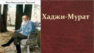 лев Николаевич Толстой.  Хаджи Мурат.  аудиокнига