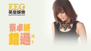 蔡卓妍 CHARLENE CHOI《錯過》[MV]