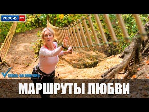 Сериал Маршруты любви (2020) 1-4 серии фильм мелодрама на канале Россия - анонс