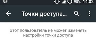 Этот пользователь не может изменять настройки точки доступа