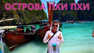 Таиланд Двухдневная экскурсия на острова Пхи Пхи