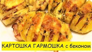 Картошка в духовке САМЫЙ вкусный рецепт с беконом