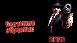 Обучение в игре Mafia: The City of Lost Heaven