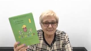Истомина Наталья Борисовна. Идея развивающего обучения в инновационном образовательном пространстве