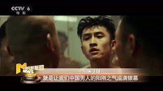 《特警队》主创全力以赴 凌潇肃、贾乃亮等阳刚之气溢满大银幕【中国电影报道 | 20200102】