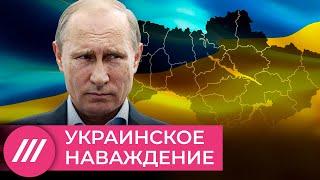 Как Украина стала идеей фикс Путина