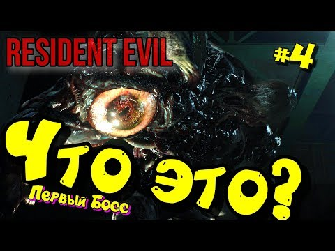 Resident Evil2 #4 Первый Босс