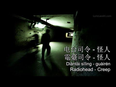 Radiohead - Creep (Mandarin Version by Dawen)  Chinese-English-Pinyin [LyricLaoshi]