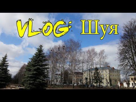 VLOG: Шуя, центр города, Fix Price, Колокольня Воскресенского собора