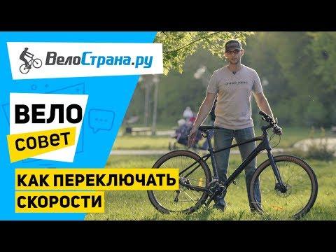 Как переключать скорости на велосипеде. Велосовет #3