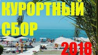 видео Курортный сбор в 2017 году: налог для туристов