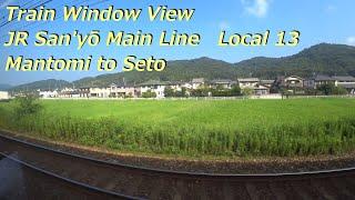【鉄道車窓】 JR山陽本線 115系普通 13 [万富→瀬戸] Train Window View  - JR San'yō Main Line -
