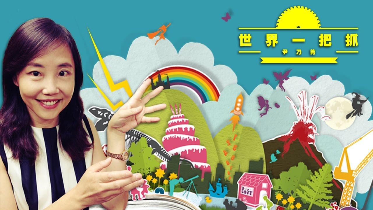 News98【世界一把抓】訪問基金教母蕭碧燕談「如何規劃自己的退休金?」 @2016.11.01 - YouTube