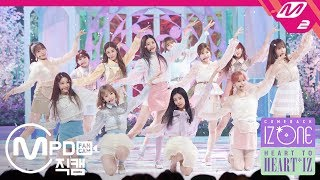 Download [MPD직캠] 아이즈원 직캠 4K '비올레타(Violeta)' (IZ*ONE FanCam) | @HEART TO 'HEART*IZ'_2019.4.1 Mp3