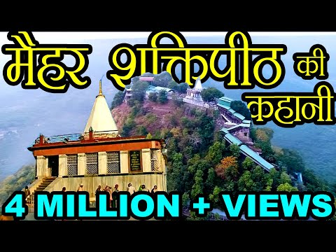 मैहर मंदिर शारदा माँ की कहानी    Story of Sharda Maa Maihar Mandir