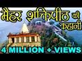 मैहर मंदिर शारदा माँ की कहानी  | Story of Sharda Maa Maihar Mandir