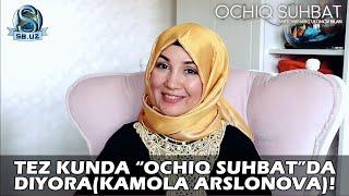 """Tez kunda """"Ochiq suhbat""""da Diyora (Kamola Arslonova)!"""
