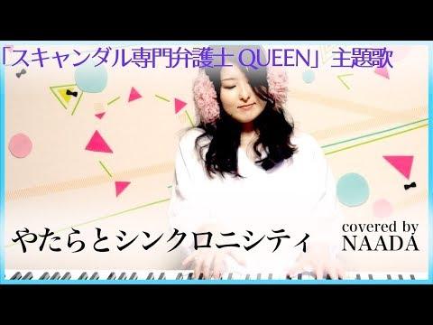 【フル/歌詞】やたらとシンクロニシティ YUKI スキャンダル専門弁護士 QUEEN 主題歌 カバー /NAADA