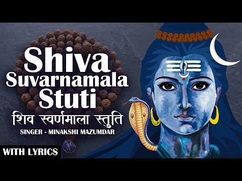 Shiva Suvarnamala Stuti | शिव स्वर्णमाला स्तुति | Most Popular of Lord Shiva - Stotram With Lyrics