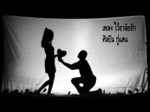 ไว้อาลัยฮัก  กู่แคน School [Official MV]